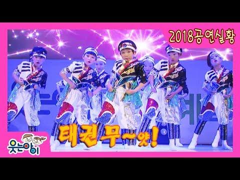 [2018 웃는아이TV]'활활 태권무' 힘있고 절도있는 멋진 태권무를 감상하시죠!