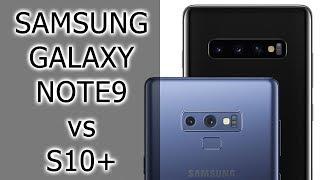 СРАВНЕНИЕ | Samsung Galaxy Note 9 vs Galaxy S10+