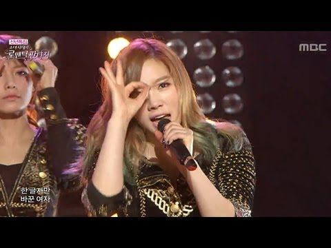 Girls' Generation - Run Devil Run, 소녀시대 - 런 데빌 런, Romantic Fantasy 20130101