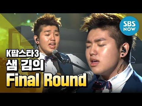 SBS [KPOPSTAR3] - Final Round, 샘 김의 'Englishman In New York'