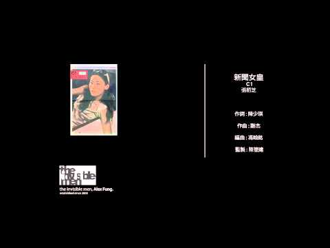 張栢芝 - 新聞女皇