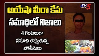 Ayesha Meera Case : CBI Police Investigation After 12 Year..