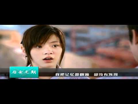 后会无期MV 汪苏泷徐良.mp4