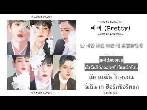 { ซับไทย } JBJ - 예뻐 (Pretty)