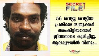 Alappuzha Manu Issue - Full Episode | Secret File EP 287 | Kaumudy TV