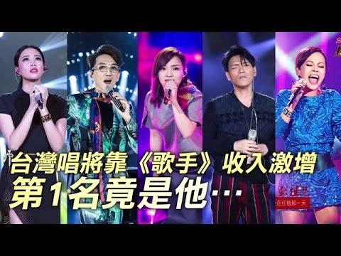 5台星靠《歌手》劫鈔4.8億 吸金霸主竟是他 | 台灣蘋果日報