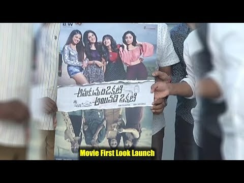 Anukunnadi Okati Ayinadi Okati Movie First Look Launch