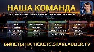 Играет НАША КОМАНДА: StarCraft II Турнир #RoadToKiev, День 1 - Групповая стадия