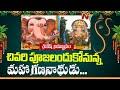 Khairatabad Maha Ganesh Shobha Yatra begins