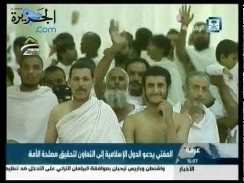 حاج يرسل تحياته إلى أهله أثناء خطبة المفتي بعرفات