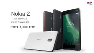 พรีวิว Nokia 2 ขายไทยแล้ว 3,490บาท แบตอึด4100mAhใช้ได้นานสุด2วัน