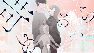 DECO*27 - 勘違い性反希望症 feat. 初音ミク