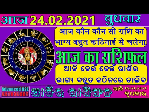 Aaj Ka Rashifal |24 February 2021 |Today Horoscope |Aries to Pisces | Advanced A2Z Solution Pvt .ltd