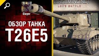 Премиум танк T26E5 - обзор от Slayer