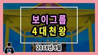 보이그룹 4대천왕 - 2018년 9월 ★ 남자 아이돌그룹 유튜브 M/V 점유율 TOP 25 | 와빠TV