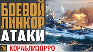 Превью: Ранговые боли на Jean Bart  ⚓ World of Warships