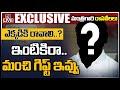 మంత్రిగారి రాసలీలలు LIVE : Minister WhatsApp Chat | 10TV News