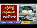 మావోలుగా తయారుకాకుండా చూడాలి, అగ్రిగోల్డ్ బాధితులని ఆదుకోవాలి :CM Jagan | Praja Vedhika | 10TV News