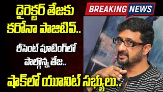 Director Teja tests Covid-19 positive..