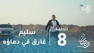 كلبش 2 –حلقة8- رجال أبو العز الجبلاوي يتركون سليم الأنصاري غارق ...