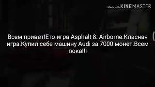 Играю в Asphalt 8: airborne