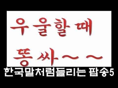 한국말처럼 들리는 팝송모음5회