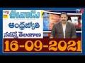 Telugu News Paper Headlines | Telugu News | 16-09-2021 | Ravipati Vijay | TV5 News
