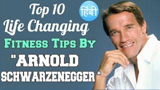 Top 10 Fitness tips by Arnold Schwarzenegger 💪 || आर्नोल्ड की 10 फिटनेस टिप्स