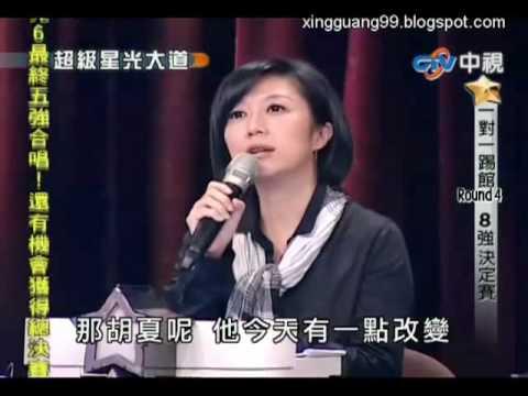 胡夏(20100416):為你我受冷風吹 / 林憶蓮