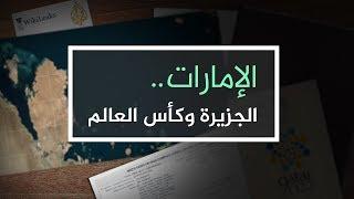 الإمارات الجزيرة وكأس العالم     -
