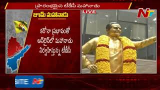 TDP Mahanadu 2020 begins through online app..