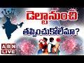 LIVE: డెల్టానుంచి తప్పించుకోలేమా? Delta Plus variant Threat in India | Coronavirus Live Updates |ABN