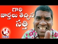 Bithiri Sathi Over Rumours In Social Media- Funny Conversation With Savitri- Teenmaar News