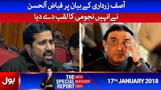 The Special Report With Mudasser Iqbal | Full Show | 17 January 2019 | BOL News