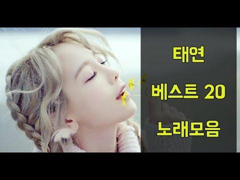 Best Songs 태연 노래모음  베스트20 2017 노광고 (No Ad)