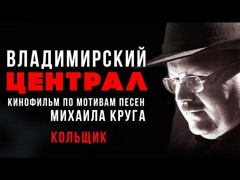 Михаил Круг   Владимирский централ 02  Кольщик памяти М  Круга