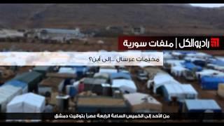 ملفات سورية : مخيمات عرسال...إلى أين؟     -