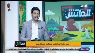 الماتش - تعرف على التفاصيل الكاملة لأزمة عمرو وردة وفت ...