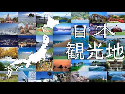Japan tour日本旅游日本旅行 japan sightseeing日本景点日本観光地全日本景点绝景