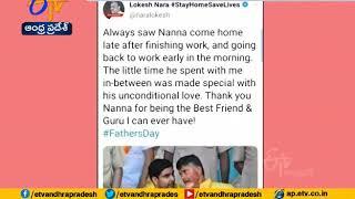 Nara Lokesh emotional wish to father Chandrababu on 'Fathe..