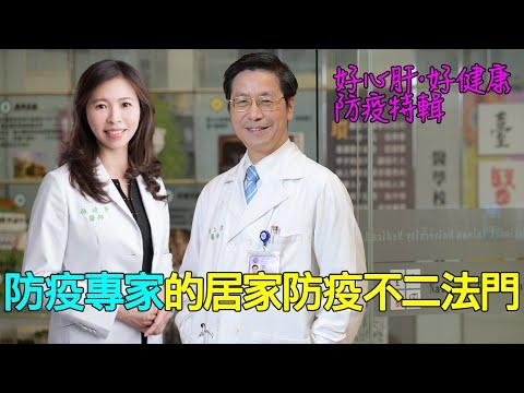 【張上淳專訪6】防疫專家 居家防疫不二法門 好心肝·好健康防疫特輯