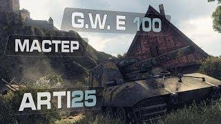 G.W. E 100 - Мастер. Arti25