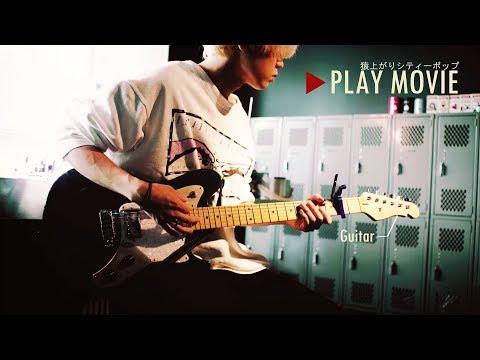 秋山黄色『猿上がりシティーポップ』 PLAY MOVIE (Guitar) short ver.