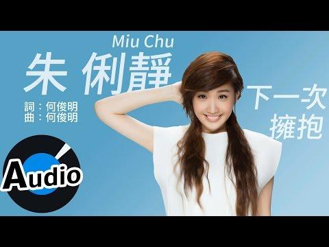 朱俐靜 Miu Chu - 下一次擁抱 Next Hug (官方歌詞版) - 偶像劇「再說一次我願意」插曲
