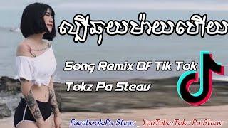 បទល្បីក្នុងTik Tok nEw Mellodii Remix 2019 Dance Bek Sloy