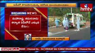 Coronavirus positive cases increasing in Andhra Pradesh, 9..