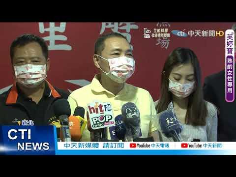 【每日必看】鴻海子公司工程師疑確診 6名接觸者隔離@中天新聞 20210923