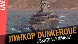 Линкор Dunkerque. Обкатка новинки