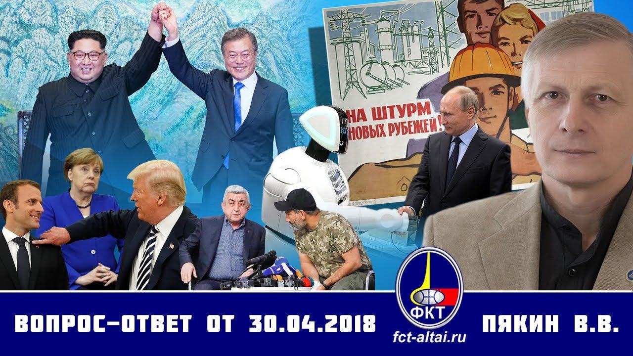 В.В.Пякин - Вопрос-Ответ, 30.04.2018