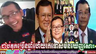 Cambodia News Today, Mr. John Ny live talk about Kem Sokha and Samdech Techo Hun Sen case